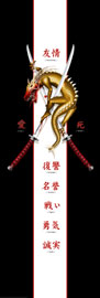 Poster - Chinese Writing Crossed Blades