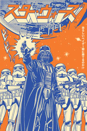Poster - Star Wars Vader International
